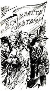 советская власть