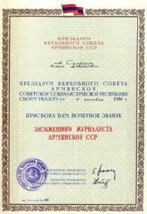 Заслуж.журн-рус-z