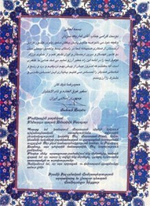Иран-z