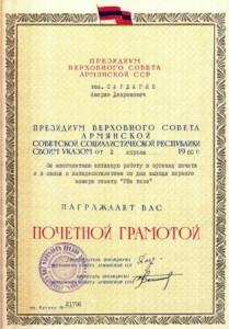 Почет.грамота-рус-z