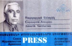 Союз журналистов Армении-z