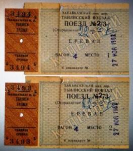 билеты-z