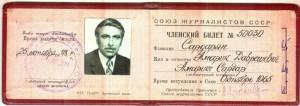 билет Союза журналистов СССР-z