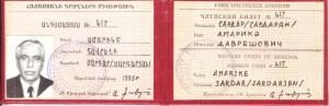 билет Союза писателей-z