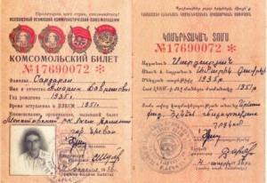 комсомол.билет-z