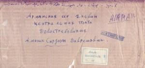 конверт-z