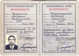 партийный билет-z