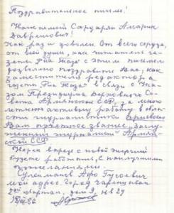письмо Сулейманова-z