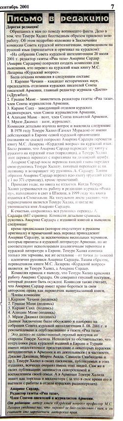 письмо в редакцию-3
