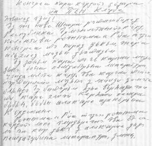 письмо в PEN-клуб1-z