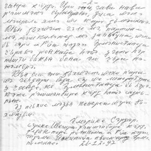 письмо в PEN-клуб2-z