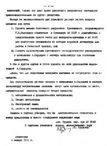 письмо3б-z