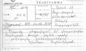 телеграмма Сианоса-z