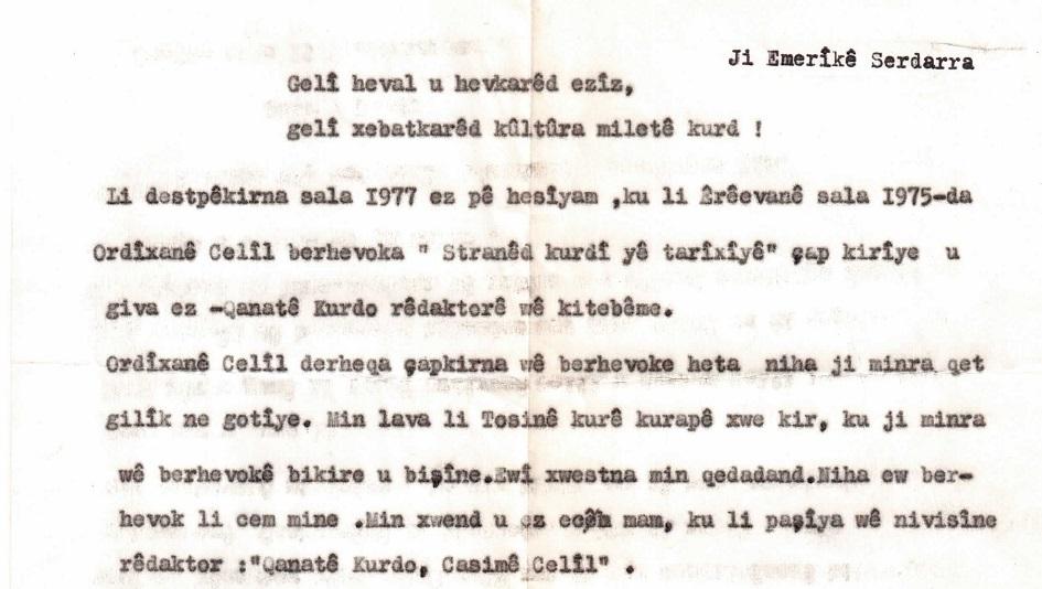 часть письма К.Курдо-1