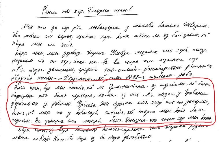 часть письма Т.Халила-1