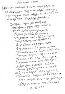 Barîê Bala şiêr-z