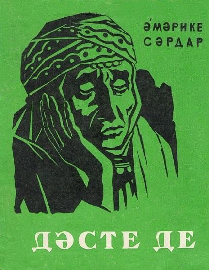 Destê dê-2