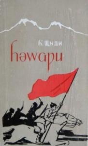 H.Cindî HEWARÎ-2